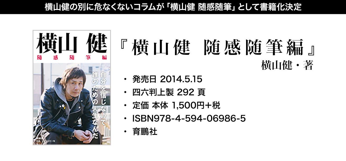 横山健の別に危なくないコラムが「横山健 随感随筆」として書籍化決定