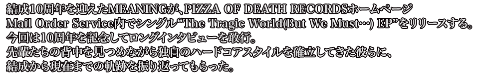 meaning the tragic world but we must ep リリース特設サイト
