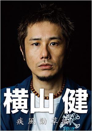 横山健 -疾風勁草編- ドキュメンタリーフィルム DVD ジャケット