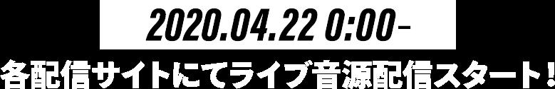 2020.04.22 0:00- 各配信サイトにてライブ音源配信スタート!
