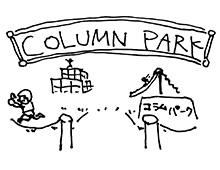 コラム・パーク