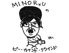 映像作家MINORxUのビー・カインド・リワインド
