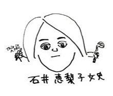 フリーライター石井恵梨子の酒と泪と育児とロック