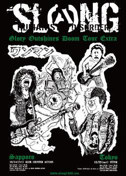 SLANG Glory Outshines Doom Tour Extra ワンマンライブ決定!