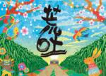ARABAKI ROCK FEST.13 Ken Yokoyama、SLANG 出演時間