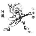 Ken Yokoyama & MEANING presents「VERSUS GIG – MAN2MAN -」決定!