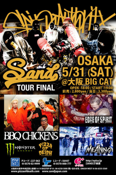 """SAND""""Spit on authority Tour Final""""追加ゲストバンド発表"""