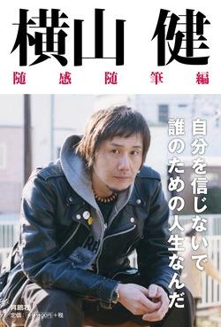 【書籍】横山健 随感随筆編、本日発売。