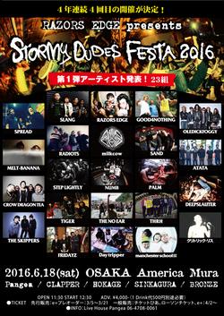 RAZORS EDGE主催 大阪サーキットイベント Stormy Dudes Festa 2016今年も開催決定!