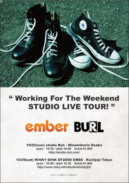 ember [Working For The Weekend STUDIO LIVE TOUR!] 開催!