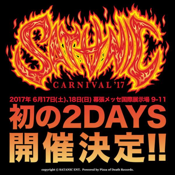 SATANIC CARNIVAL'17 チケット詳細&出演アーティスト第1弾発表!