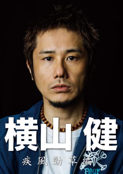 【映画】横山健-疾風勁草編-
