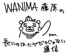 WANIMA藤原の長いのはヒゲだけじゃない通信 Vol.10更新!