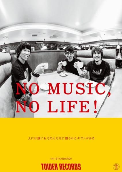 Hi-STANDARD、「NO MUSIC, NO LIFE.」に登場!