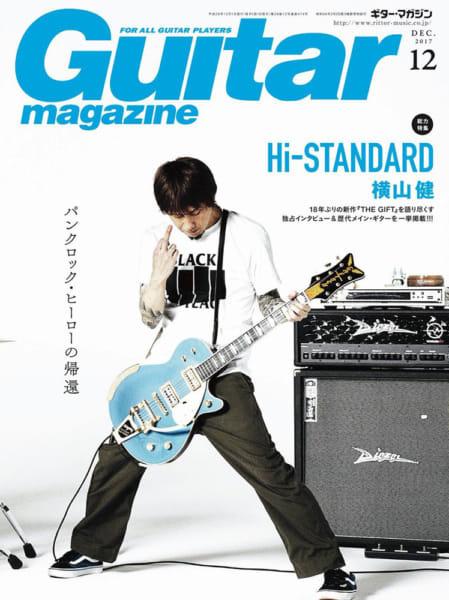 横山健(Hi-STANDARD)がギター・マガジン12月号に表紙にて登場!