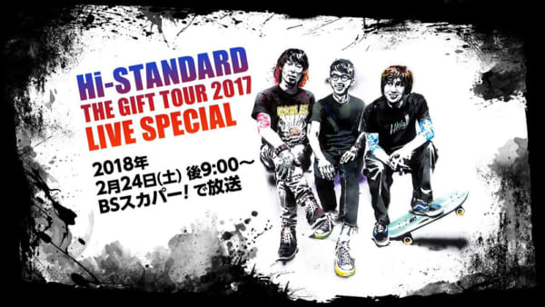 Hi-STANDARD「THE GIFT TOUR 2017 LIVE SPECIAL」がBSスカパー!にてオンエア!