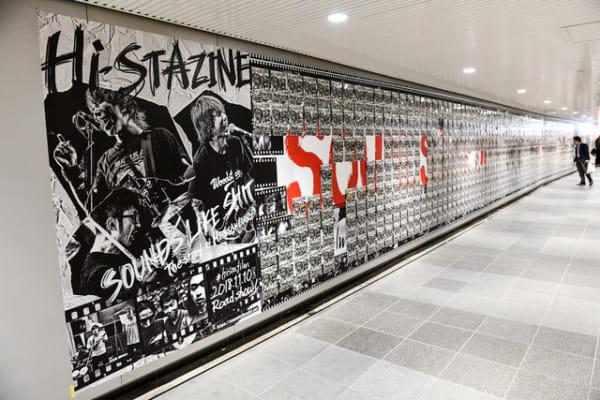 "Hi-STANDARD、11/10公開ドキュメンタリー映画「SOUNDS LIKE SHIT : the story of Hi-STANDARD」の""読む予告編""「Hi-STA ZINE」が渋谷駅地下コンコースにて配布開始!"