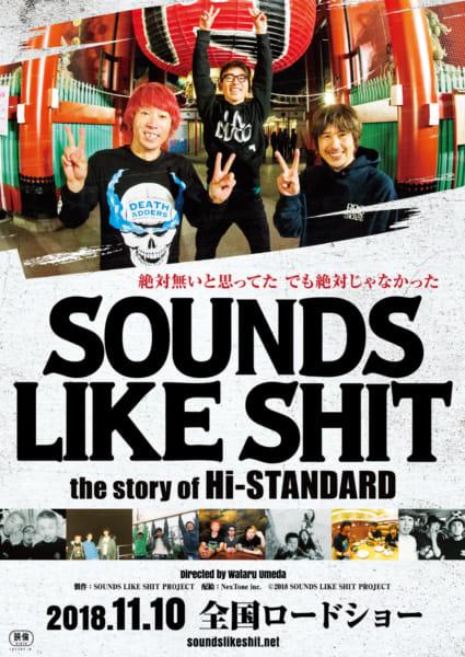 Hi-STANDARD、11/10公開のドキュメンタリー映画『SOUNDS LIKE SHIT : the story of Hi-STANDARD』47都道府県・約80館で上映決定!メインビジュアル公開!