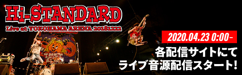 Hi-STANDARD [ Live at YOKOHAMA ARENA 20181222 ] リリース特設サイト