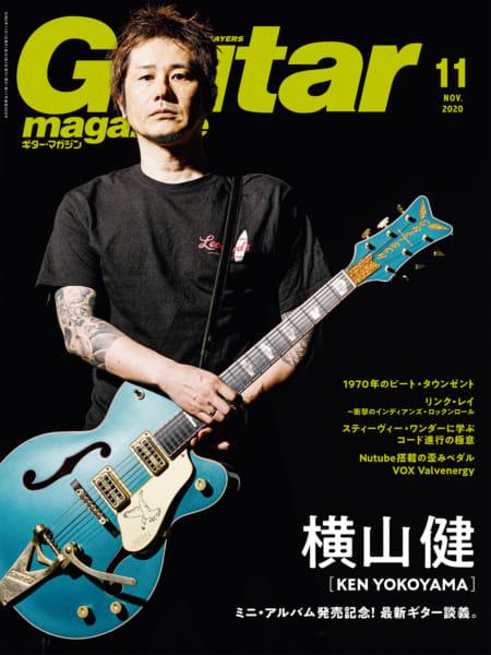 横山健、ギター・マガジン11月号に巻頭表紙で登場!