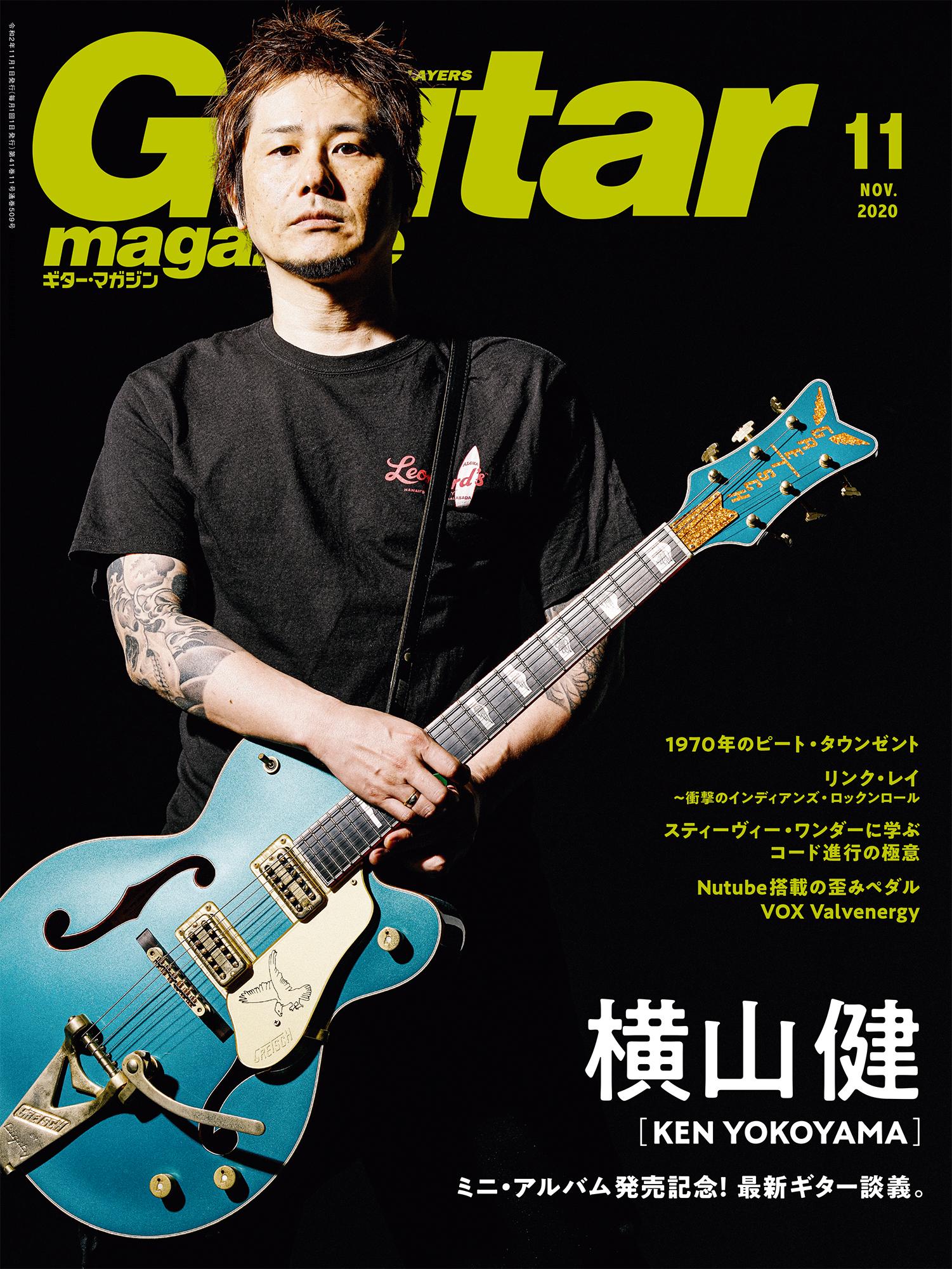 横山健、ギター・マガジン11月号に巻頭表紙で登場! | PIZZA OF DEATH ...