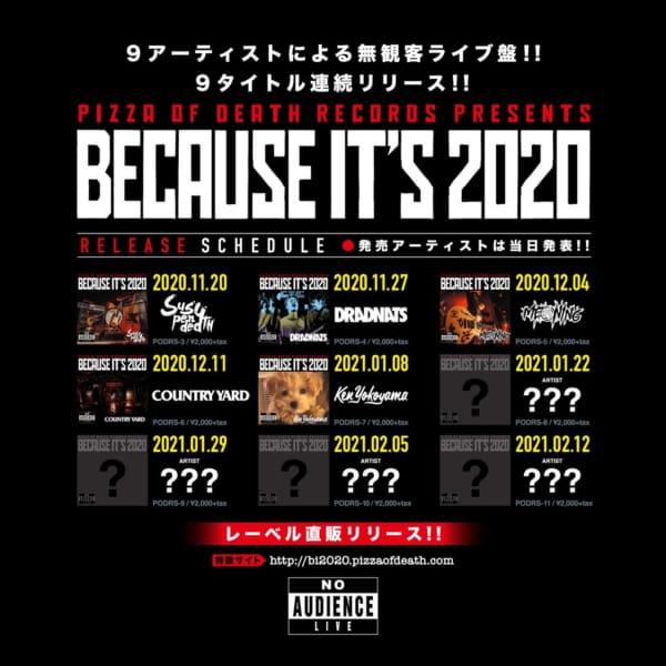 BECAUSE IT'S 2020特設サイトにて、クロスレビューVol.9公開!
