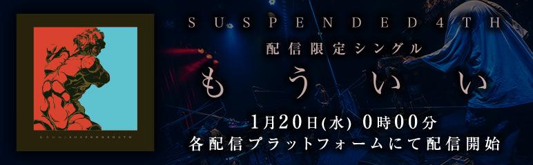 Suspended 4th 配信シングル [もういい] リリース特設サイト