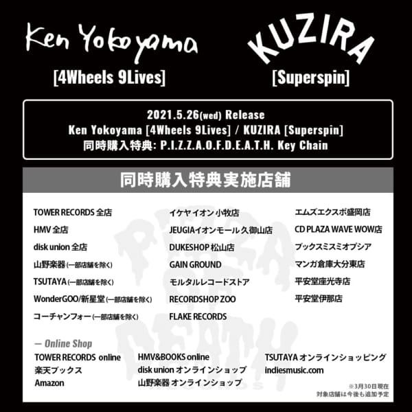 Ken Yokoyama『4Wheels 9Lives』 / KUZIRA『Superspin』同時購入特典決定!