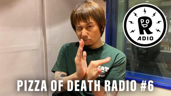 PIZZA OF DEATH RADIO #6、5月25日(火)20:00~YouTubeにてプレミア公開決定!