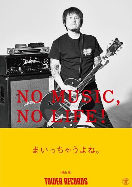 タワーレコード「NO MUSIC, NO LIFE.」ポスターに横山健が登場!